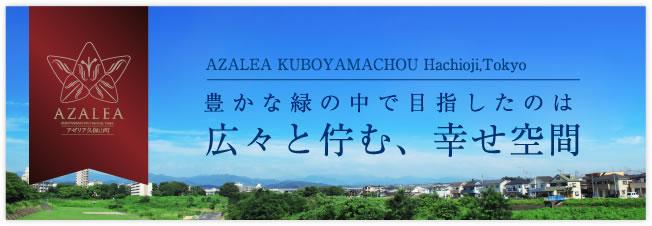 AZALEA KUBOYAMACHOU Hachioji,Tokyo豊かな緑の中で目指したのは広々と佇む、幸せ空間